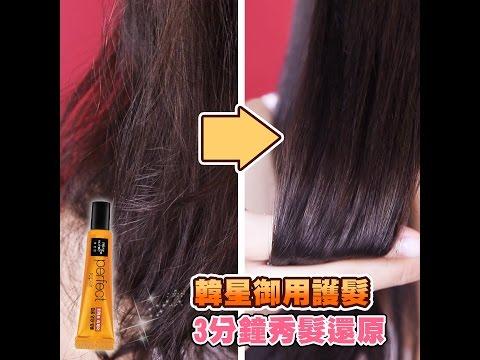 【拯救鋼絲頭】韓國mise en scene❤完美修護安瓶乳❤只要3分鐘~秀髮神還原★86小舖