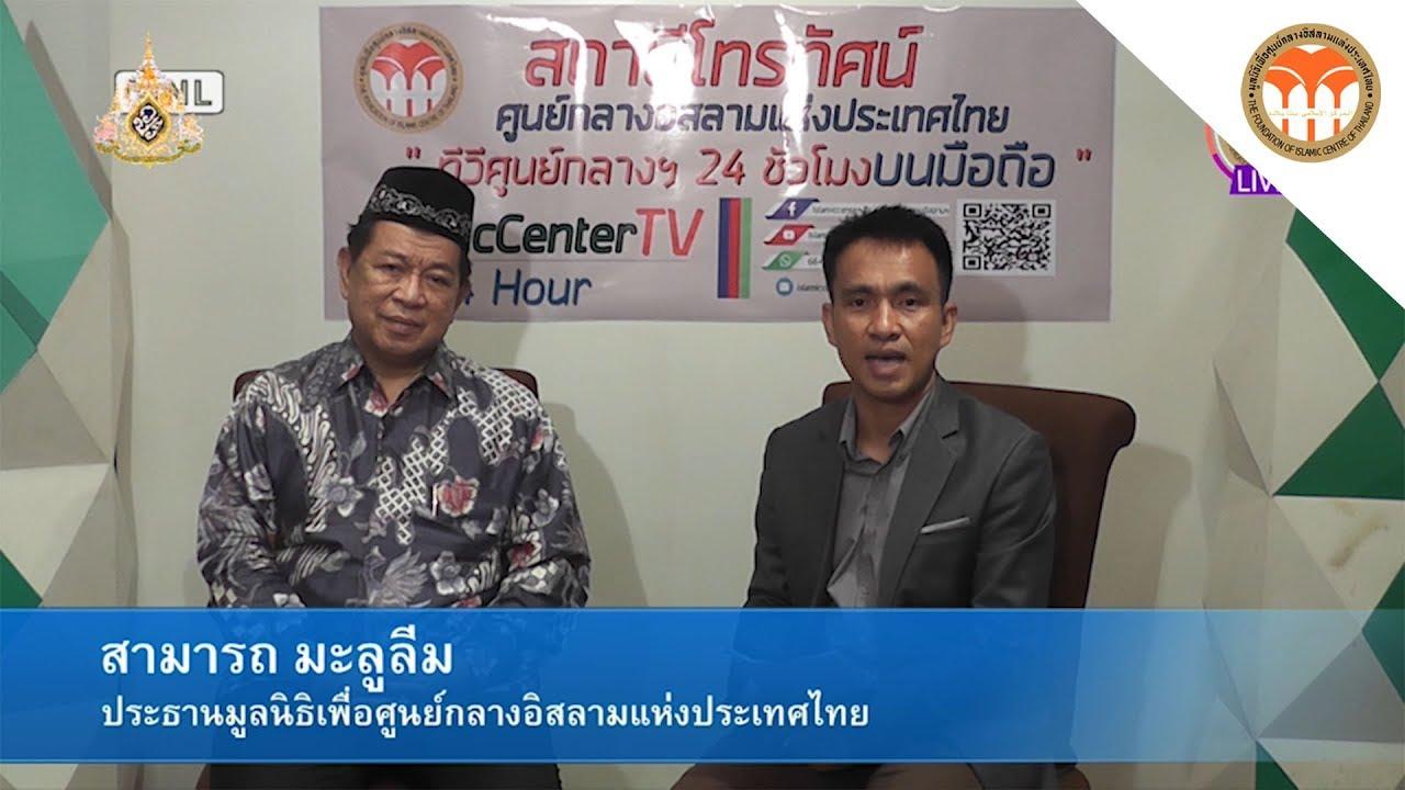 LIVE - สามารถ มะลูลีม | ประธานมูลนิธิเพื่อศูนย์กลางแห่งประเทศไทย