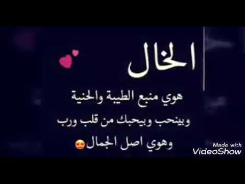 ابيات شعر قصيره عن الخال Shaer Blog 1