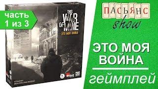 Это моя война - геймплей (часть 1 из 3) (Настольная игра)