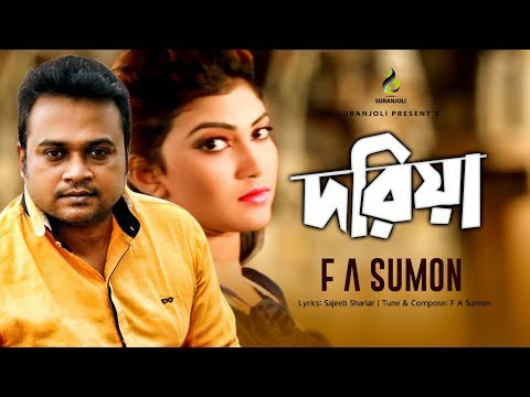 দরিয়া | Doria | F A Sumon | Bangla Music Video 2017