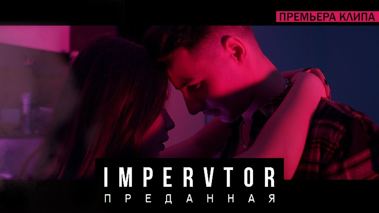 IMPERVTOR - Преданная (Official Clip 2018)