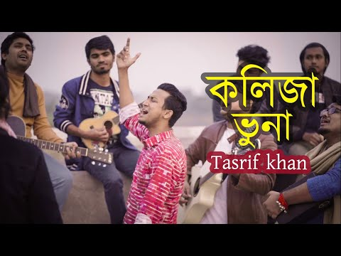 কলিজা ভুনা - Tasrif khan | শিউলি সরকার | Kolija vuna song | কইলজা ভুনা cover by Kureghor band |