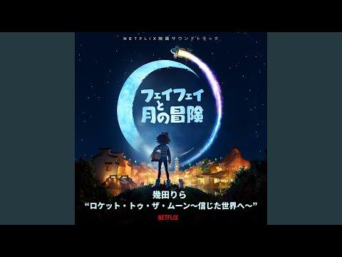 Youtube: Rocket to the Moon ~Shinjita Sekai e~ / Ikuta Lilas