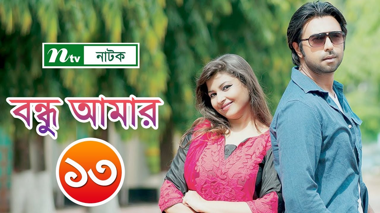 Bondhu Amar   বন্ধু আমার   EP 13   Apurba   Jeni   Ahona   Niloy   NTV Popular Drama Serial