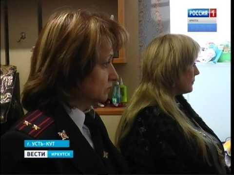Знакомства в Усть-Куте - Сайт знакомств