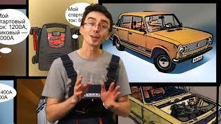 Как выбрать пусковое устройство для автомобиля