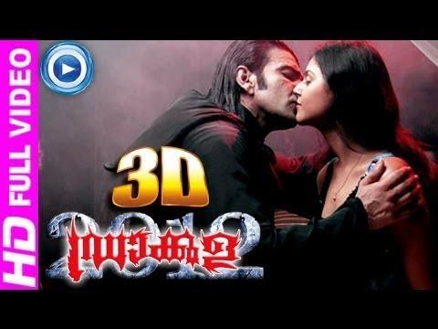 dracula-2012-3d---malayalam-full-movie