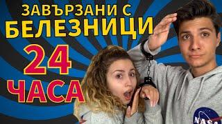 ЗАВЪРЗАНИ С БЕЛЕЗНИЦИ за 24 ЧАСА с Geri Petkova
