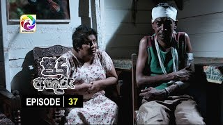 Sudu Aguru Episode 37 | සුදු අඟුරු |  සතියේ දිනවල රාත්රී 9.25 ට . . . Thumbnail