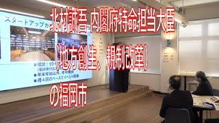 北村誠吾 内閣府特命担当大臣(地方創生、規制改革)の福岡市へのご視察がありました。