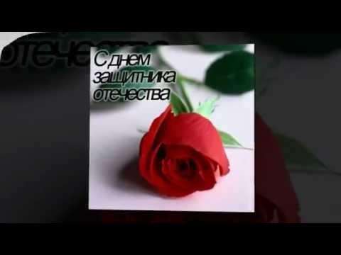 Поздравление с ДНЕМ ЗАЩИТНИКА ОТЕЧЕСТВА. 23 февраля - Видео из ютуба