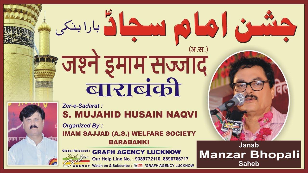 Janab Manzar Bhopali | Jashn-e-Imam Sajjad a s  1438 2017 | Karabala