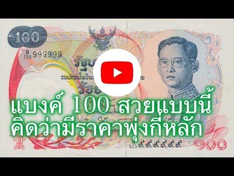 จัดไป! ใครมีดูให้ดี  คิดว่ามีราคาพุ่งกี่หลัก?   Bank of Thailand