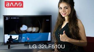 Видео-обзор телевизора LG 32LF510U(Купить телевизор от компании LG Вы можете, оформив заказ у нас на сайте http://allo.ua/televizory/proizvoditel-lg/?utm_source=youtube&utm_med..., 2015-08-26T13:22:08.000Z)