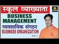 BUSINESS ORGANIZATION - 1 | Business Management(Part-1) | For 1st Grd. Commerce | By Pratap Sir