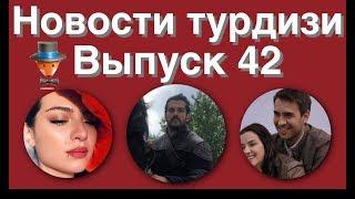 Новости турдизи  Выпуск 42