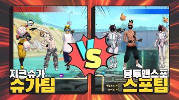 (프리스타일1) 슈가 플레이 영상!! 지크 슈가팀 vs 봉투맨 스포팀