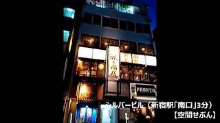 シルバービル(新宿駅「南口」3分)【空間せぶん】