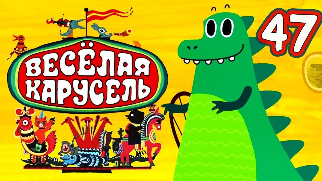 Весёлая 47 Выпуск - Мультфильмы для детей | карусель программа онлайн смотреть