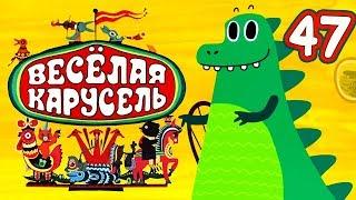 Весёлая Карусель 47 Выпуск - Мультфильмы для детей от Союзмультфильм