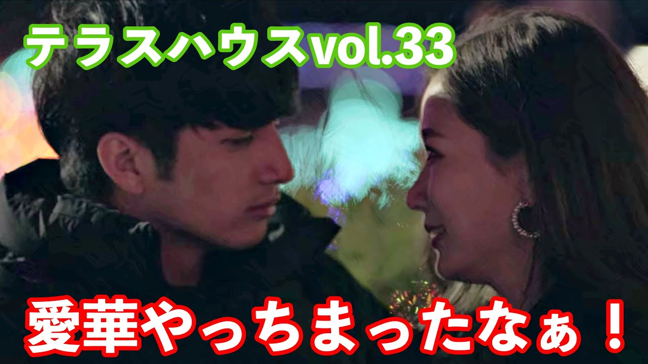 vol.33【テラスハウス TOKYO】新メンバー登場!愛華怖すぎるって ...