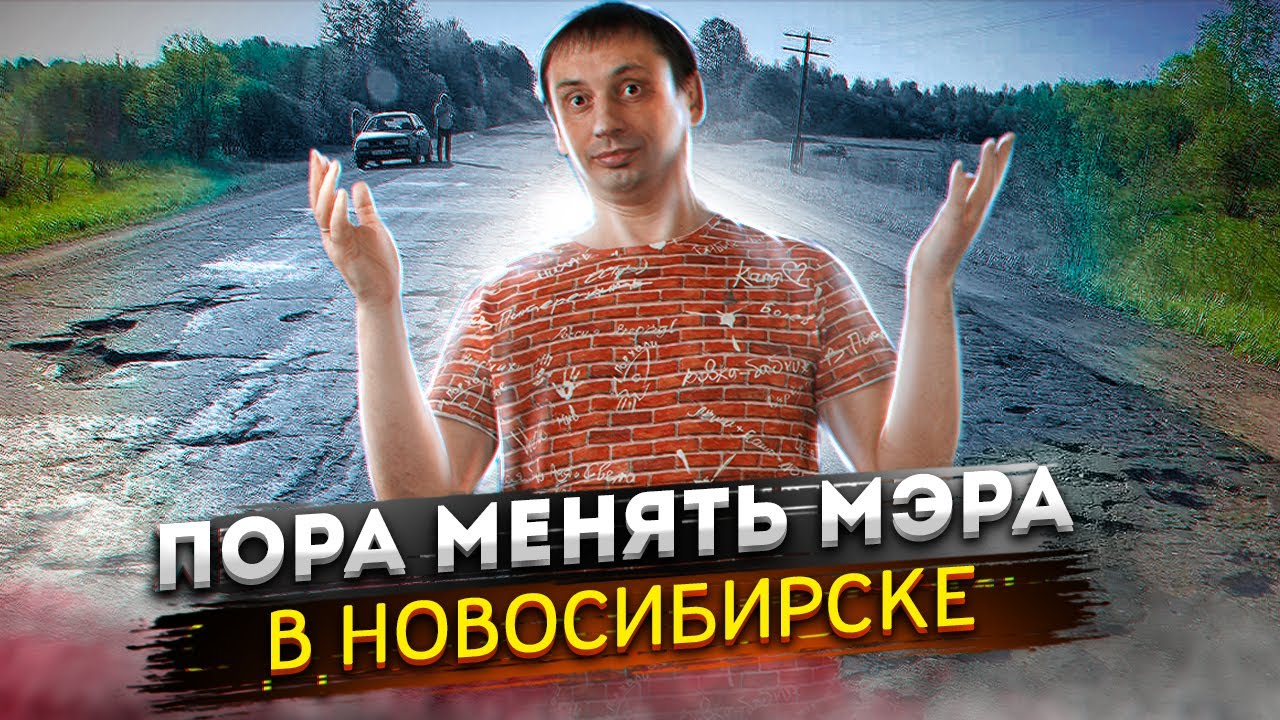 Пора менять мэра в Новосибирске | дороги отвратительные | Локоть КПРФ |
