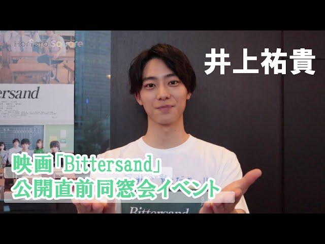 【井上祐貴】映画『Bittersand』公開直前同窓会イベント