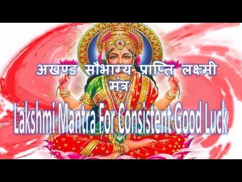 Lakshmi Mantra For Consistent Good Luck अखण्ड सौभाग्य प्राप्ति लक्ष्मी  मंत्र