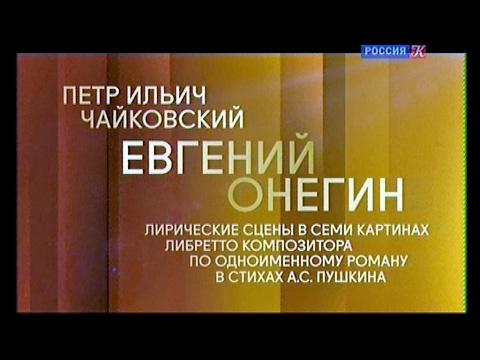 П.И. Чайковский. Евгений Онегин. Театр Геликон-опера. Постановка К. Станиславского 1922 г.