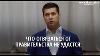 Если бы, да кабы.... Как ''Оправдывался'' депутат Чернышёв