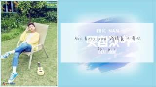 【HD繁中字】Eric Nam (에릭남) - Can't Help Myself (못참겠어 Feat. 로꼬)