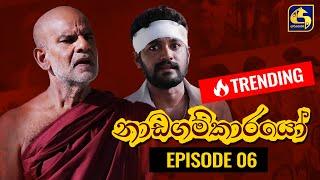 Nadagamkarayo Episode 06 || ''නාඩගම්කාරයෝ'' ||25th January 2021 Thumbnail