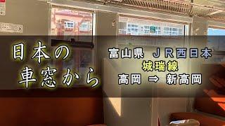 【十日間TV】「日本の車窓から」JR西日本 城瑞線・高岡 ⇒ 新高岡をGo To Travel【電車移動】※毎日更新