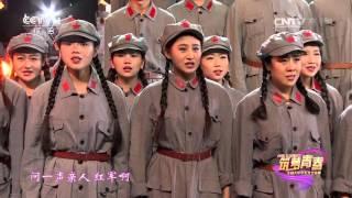 [2016五月的鲜花]《十送红军》 | CCTV春晚