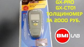 Толщиномер за 2000 руб. GX-PRO GX-CT01 [BMILab]