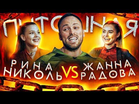 Шоу Пытошная. Рина Николь Vs Жанна Радова (1/4 финала)