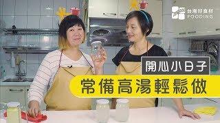 【開心小日子】常備高湯輕鬆做!雞高湯美味秘訣X高湯保存法  台灣好食材 Fooding