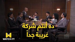 SNL بالعربي - أول ميتنج ليك فى الشركة الجديدة  🤣