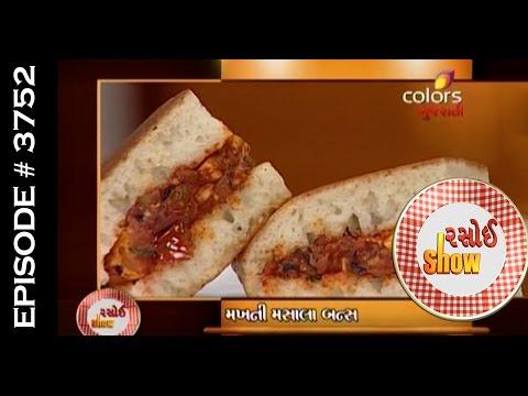 Rasoi Show - રસોઈ શો - વેગેતેબ્લ સ્પ્રિંગ રોલ્લ, ઇન્સ્તંત બુન & મખની મસાલા બુન્સ