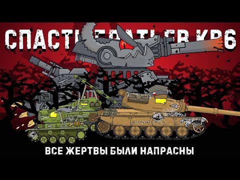 Польский Малыш спасает братьев кв-6 - Мультики про танки