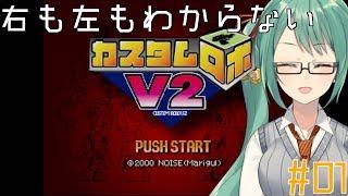 [LIVE] 【カスタムロボV2】おためしロボ【アイドル部】