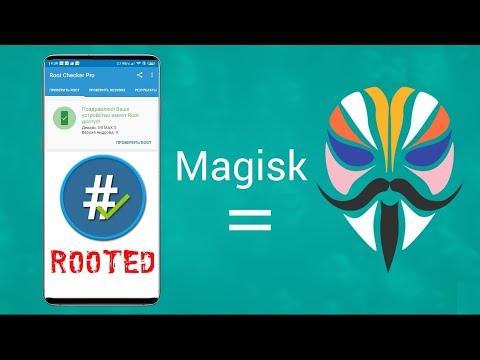 Как получить root права в 2020 \ Как установить Magisk на смартфон