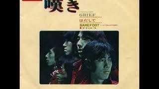 ザ・タイガースThe Tigers/⑩嘆き (1969年7月5日発売) 作詞:安井かず...