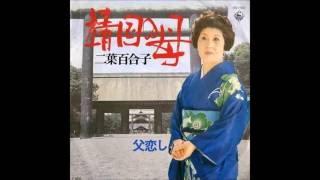 作詞 : 横井弘 作曲 : 遠藤実 亡き母の好きな歌でした。 (ღ˘⌣˘ღ) お聴き...
