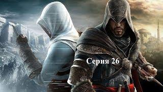 Assasin's Creed: Revelations серия 26 - Сокровища Масиафской библиотеки (Финал)