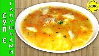 Вкусный суп с воздушными галушками или клецками