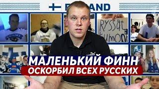 Как меня оскорбляли финны из-за того что я Русский.