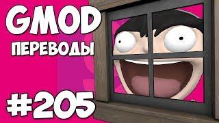 Garry's Mod Смешные моменты (перевод) #205 - Дом, в который сложно попасть (Гаррис Мод Guess Who)