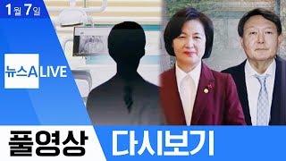 유명 치과의사, 불법촬영 덜미·추미애, 윤석열과 첫 대면 | 2020년 1월 7일 뉴스A LIVE